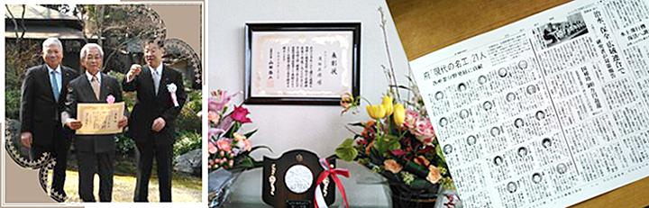 表彰状、新聞掲載の写真