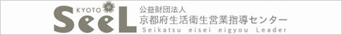 京都府生活衛生営業指導センター
